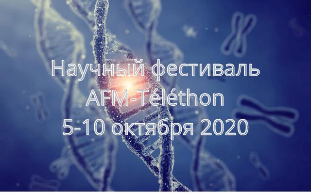 Научный ОНЛАЙН-фестиваль AFM-Telethon 5-10 октября 2020
