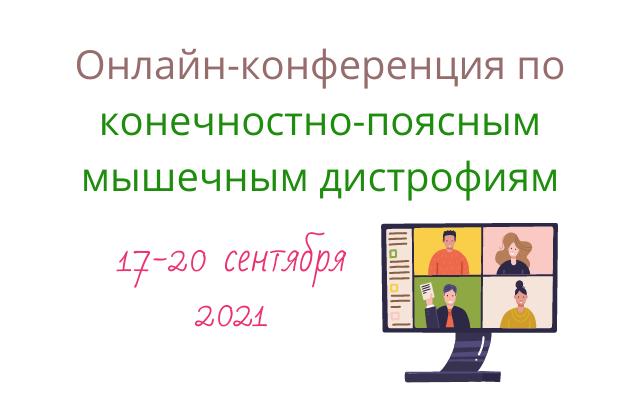 Онлайн-конференция по КПМД: 17-20 сентября 2021