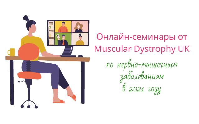 Онлайн-семинары от Muscular Dystrophy UK