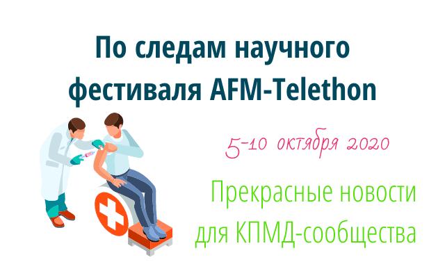 По следам научного фестиваля AFM-Telethon