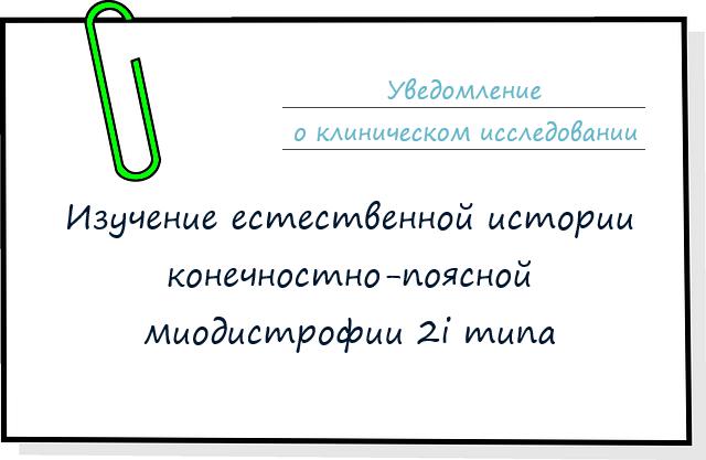 """Изображение листа белой бумаги с зелёной скрепкой и надписью """"Уведомление о клиническом исследовании. Изучение естественной истории КПМД 2i"""""""
