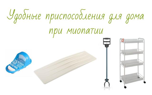 Удобные приспособления для дома при миопатии