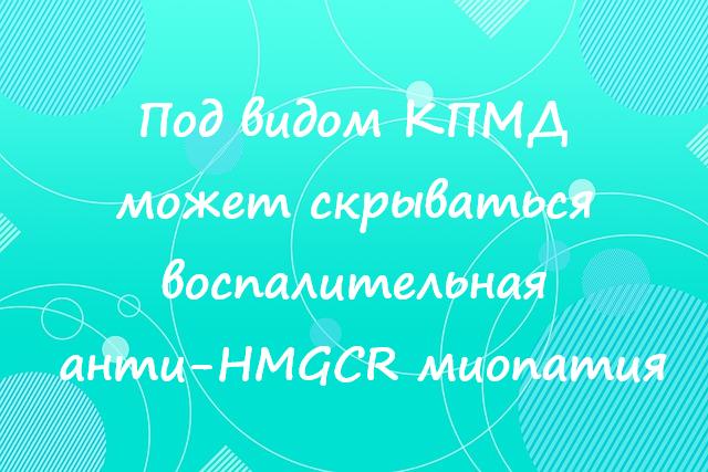 Под видом КПМД может скрываться воспалительная анти-HMGCR миопатия