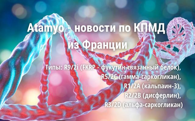 "Надпись ""Atamyo - новости по КПМД из Франции"" на фоне ДНК"