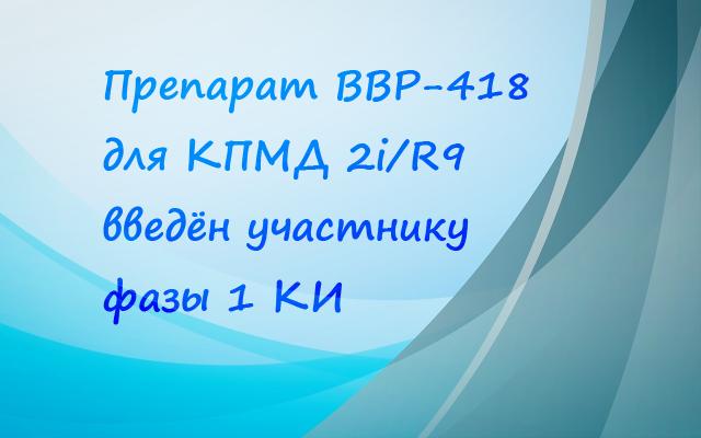Препарат BBP-418 для КПМД 2i/R9 введён участнику фазы 1 клинических испытаний