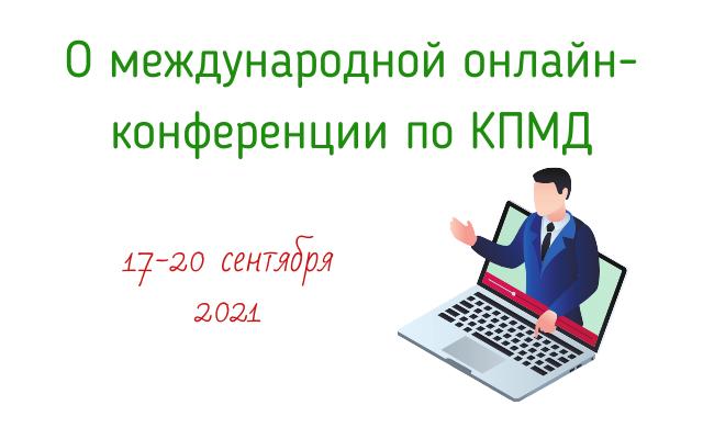 О конференции по КПМД (17-20 сентября 2021)