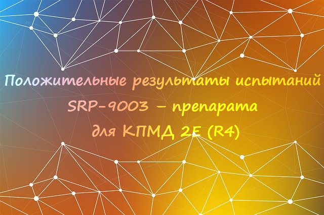 Положительные результаты испытаний SRP-9003 – препарата для КПМД 2Е (R4)
