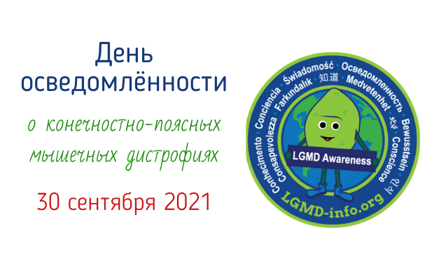 30 сентября — день осведомлённости о КПМД