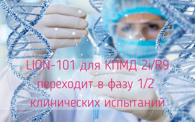 LION-101 для КПМД 2i/R9 переходит в фазу 1/2 КИ