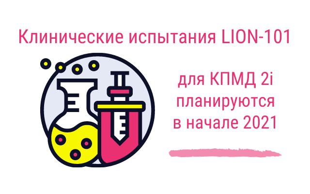 Клинические испытания LION-101 для КПМД 2i планируются в начале 2021