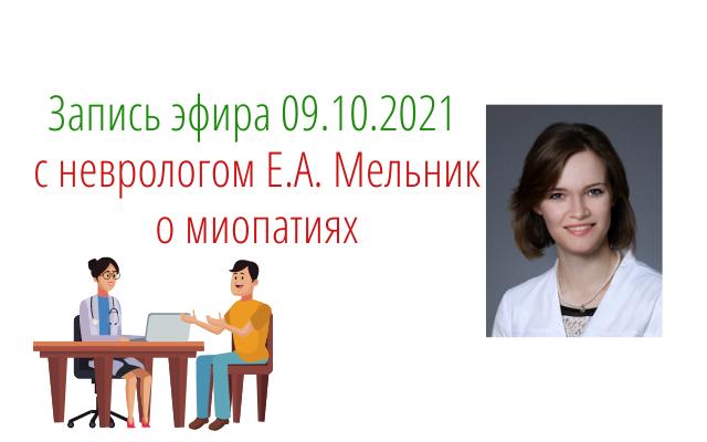 Запись эфира 09.10.2021 с неврологом Е.А. Мельник о миопатиях