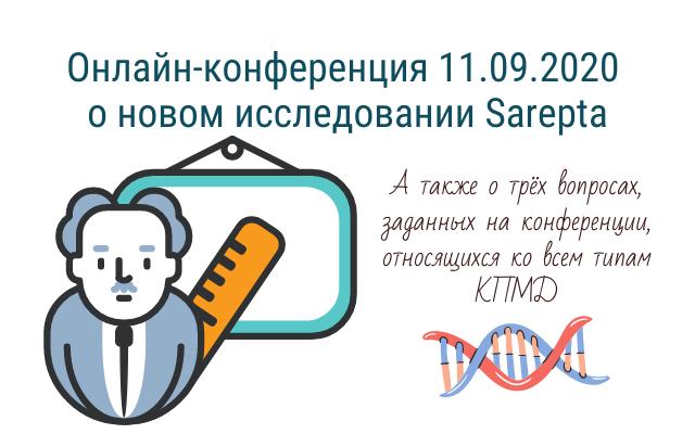 Исследование естественной истории КПМД 2E, 2D, 2C, а также о вирус-векторе и генной терапии (для всех типов)
