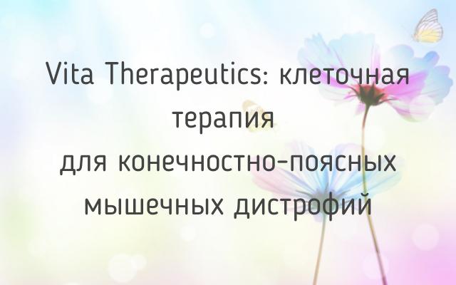Vita Therapeutics: клеточная терапия для КПМД