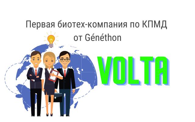 Первая биотех-компания по КПМД от Généthon