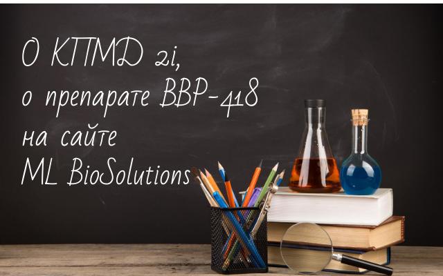 О КПМД 2i, о препарате BBP-418 на сайте ML BioSolutions