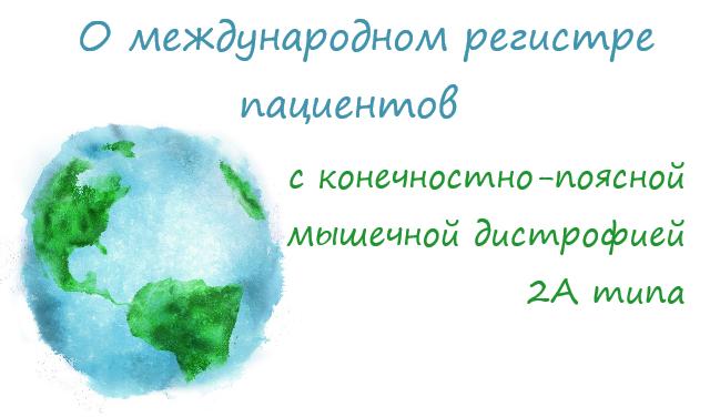 О международном регистре пациентов с КПМД2А