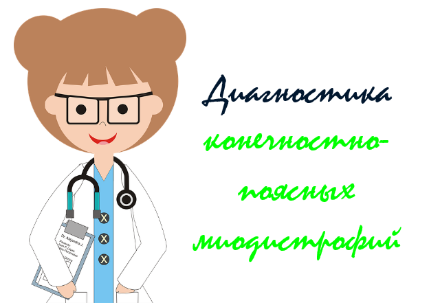 """Название страницы """"Диагностика конечностно-поясных миодистрофий"""". Слева от названия иллюстрация женщины врача"""